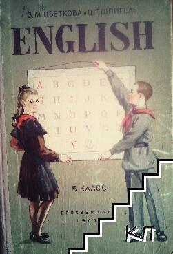 English. Английского языка для 5. класс