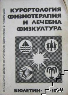 Курортология. Физиотерапия и лечебна физкултура. Бр. 1 / 1977