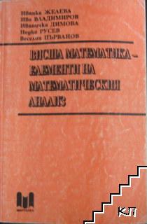 Висша математика - елементи на математическия анализ. Част 2
