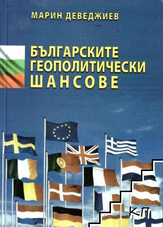 Българските геополитически шансове