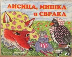 Лисица, мишка и сврака