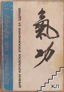 Древни китайски упражнения за здраве. Книга 1: Светът на кунфу