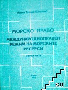 Морско право. Част 1: Международноправен режим на морските ресурси