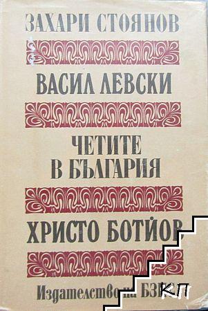 Васил Левски; Четите в България; Христо Ботйов