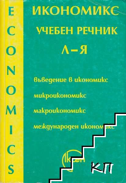 Икономикс. Учебен речник в два тома. Том 2