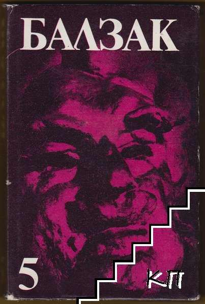 Избрани творби в десет тома. Том 5: Епизод от времето на терора. Дребни буржоа. Една тъмна афера. Маркас