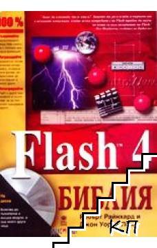 Flash 4 Библия