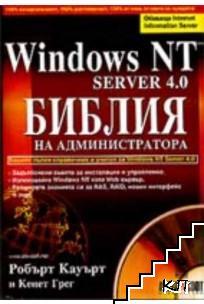 Windows NT Server 4.0 Библия