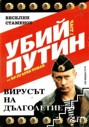 Убий Путин. Част 1: Вирусът на дълголетието