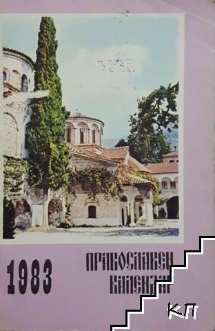 Православен календар 1983