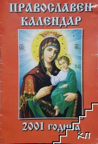 Православен календар 2001