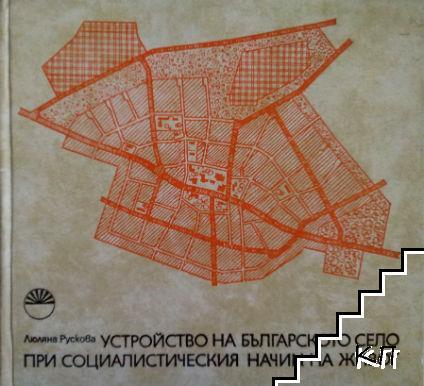 Устройство на българското село при социалистическия начин на живот