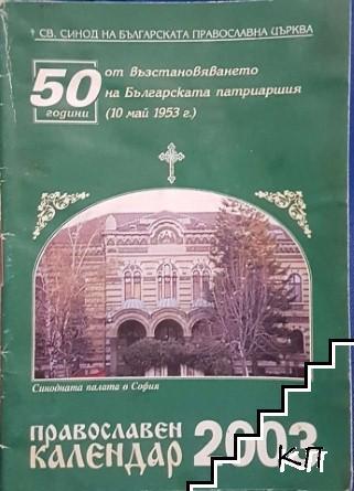 Православен календар 2003