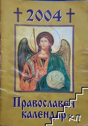 Православен календар 2004
