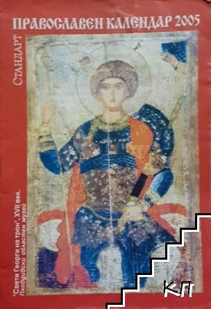Православен календар 2005