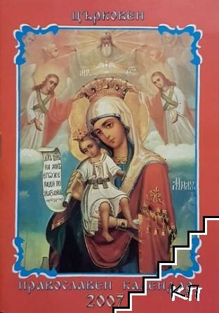 Църковен православен календар 2007