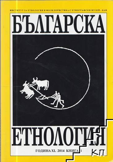 Българска етнология. Кн. 4 / 2014