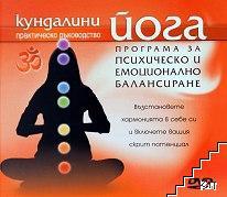 Кундалини йога: Програма за психическо и емоционално балансиране
