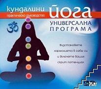 Кундалини йога: Универсална програма