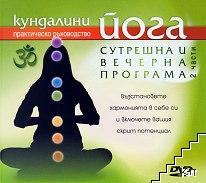 Кундалини йога: Сутрешна и вечерна програма в две части