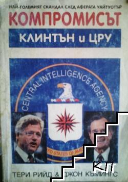 Компромисът: Клинтън и ЦРУ