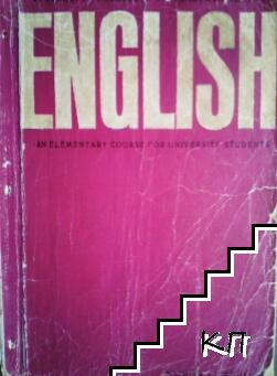 English аn elementaty course for university students
