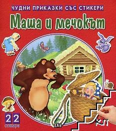 Чудни приказки със стикери: Маша и мечокът