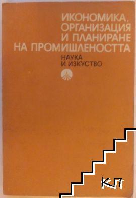 Икономика, организация и планиране на промишлеността