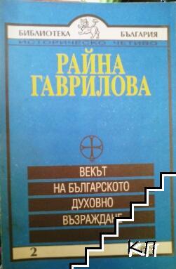 Векът на Българското духовно възраждане