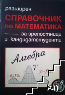 Разширен справочник по математика за зрелостници и кандидат-студенти: Алгебра