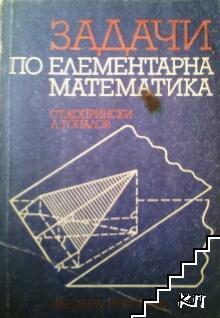 Задачи по елементарна математика