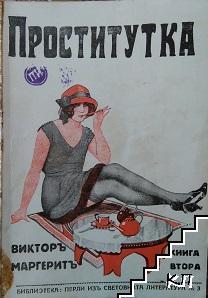 Проститутка. Часть 1-4