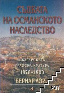 Съдбата на османското наследство: Българската градска култура 1878-1900 г.