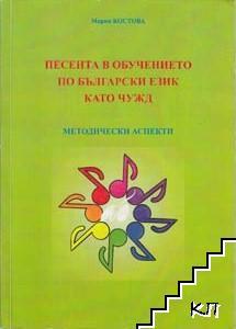 Песента в обучението по български език като чужд