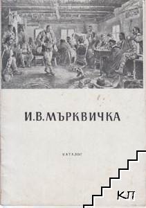 Изложба на И. В. Мърквичка, уредена в залите на националната художествена галерия по случай чествуването 100-годишнината от рождението му (1856-1956)
