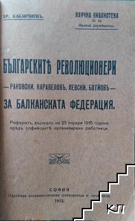 Българските революционери Раковски, Каравеловъ, Левски, Ботйовъ за Балканската федерация