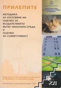 Прилепите: Методика за изготвяне на оценка за въздействието върху околната среда и оценка за съвместимост + CD
