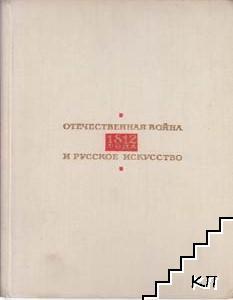 Отечественная война 1812 года и русское искусство