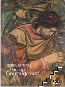 Григор Спиридонов
