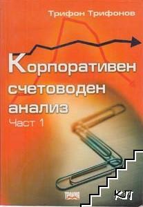 Корпоративн счетоводен анализ. Част 1