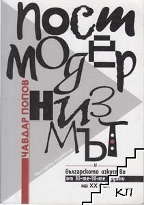 Постмодернизмът и българското изкуство от 80-те-90-те години на XX век