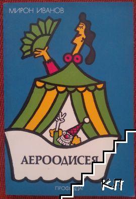 Аероодисея