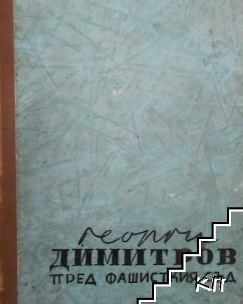 Георги Димитров пред фашисткия съд. Писма и документи от времето на ареста и Лайпцигския процес