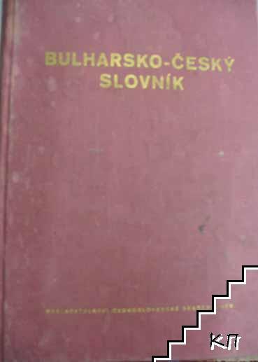 Българско-чешки речник / Bulharsko-český slovnik