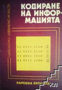 Кодиране на информацията