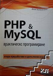 PHP & MySQL. Практическо програмиране
