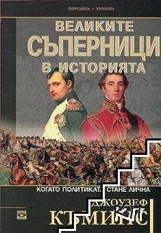 Великите съперници в историята