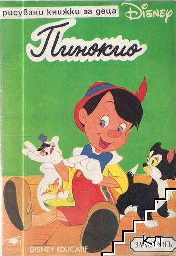 Рисувани книжки за деца Disney: Пинокио