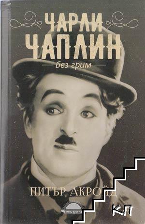 """Чарли Чаплин """"Без грим"""""""