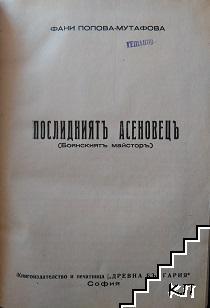 Последниятъ асеновецъ / Недялка Стаматова